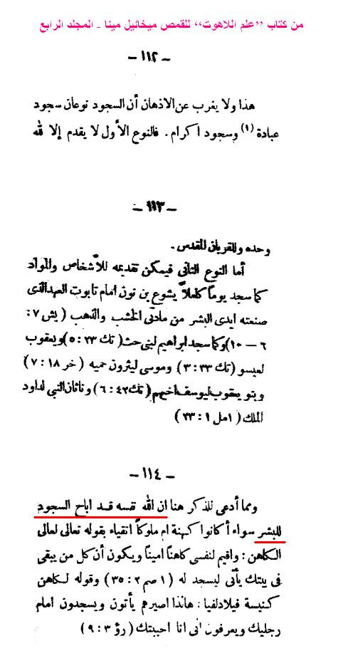 اضغط على الصورة لعرض أكبر.  الإسم:علم اللاهوت-القمص ميخائيل مينا.PNG مشاهدات:80 الحجم:77.4 كيلوبايت الهوية:11367