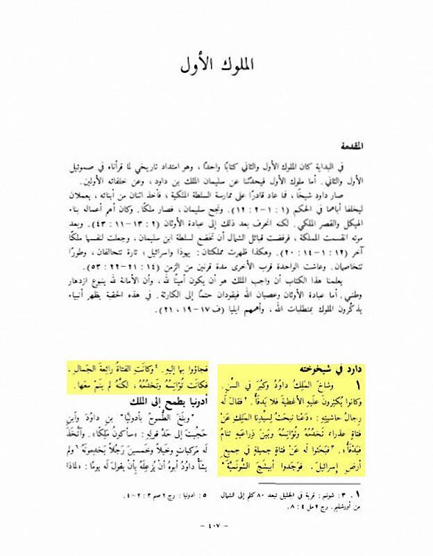 الكتاب المسمى مقدس: البحث عذراء لتدفئة الملك داود!