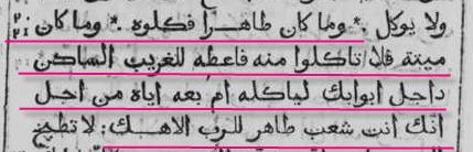 الكتاب المسمى مقدس: الرب يأمر أتباعه بأكل الطاهر وبيع اعطاء الميتة للشعوب الغريبة!