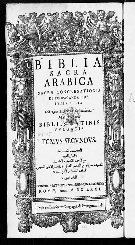 الإجتهاد والإختصار الكتاب المسمى مقدس لإرضاء كافة الأذواق