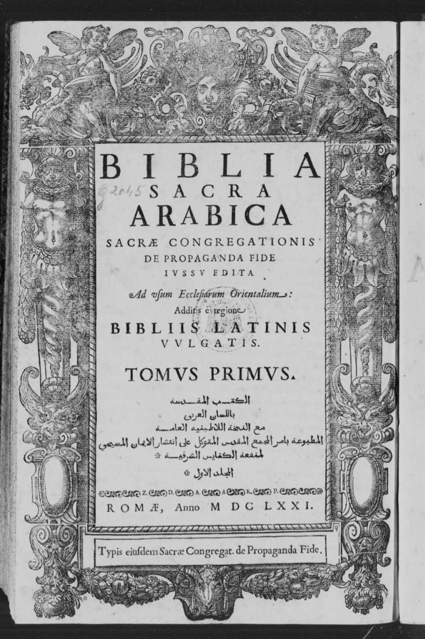 اضغط على الصورة لعرض أكبر.  الإسم:غلاف المجلد الأول من طبعة روما 1671م.jpg مشاهدات:3793 الحجم:220.9 كيلوبايت الهوية:11675