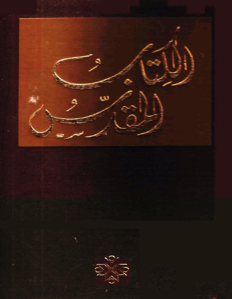 اضغط على الصورة لعرض أكبر.  الإسم:غلاف الترجمة العربية المشتركة.jpg مشاهدات:50 الحجم:74.7 كيلوبايت الهوية:11677