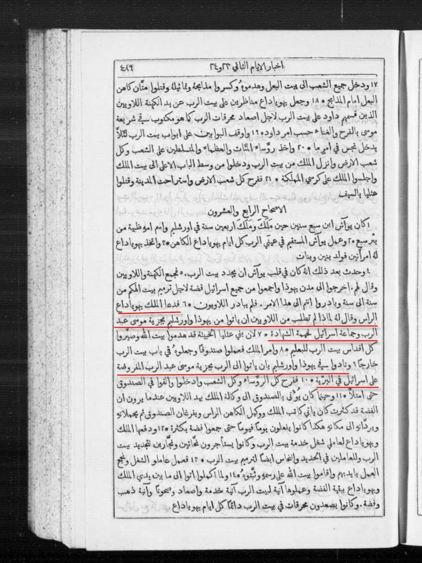 اضغط على الصورة لعرض أكبر.  الإسم:أخبار الأيام الثاني 24 جزية موسى طبعة بيروت 1899م.jpg مشاهدات:562 الحجم:166.3 كيلوبايت الهوية:11682