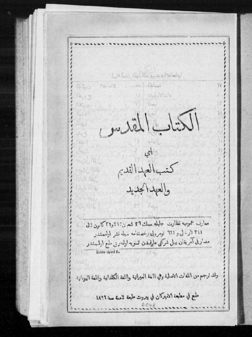 اضغط على الصورة لعرض أكبر.  الإسم:00 وجهة طبعة بيروت 1899.jpg مشاهدات:5929 الحجم:132.7 كيلوبايت الهوية:11683