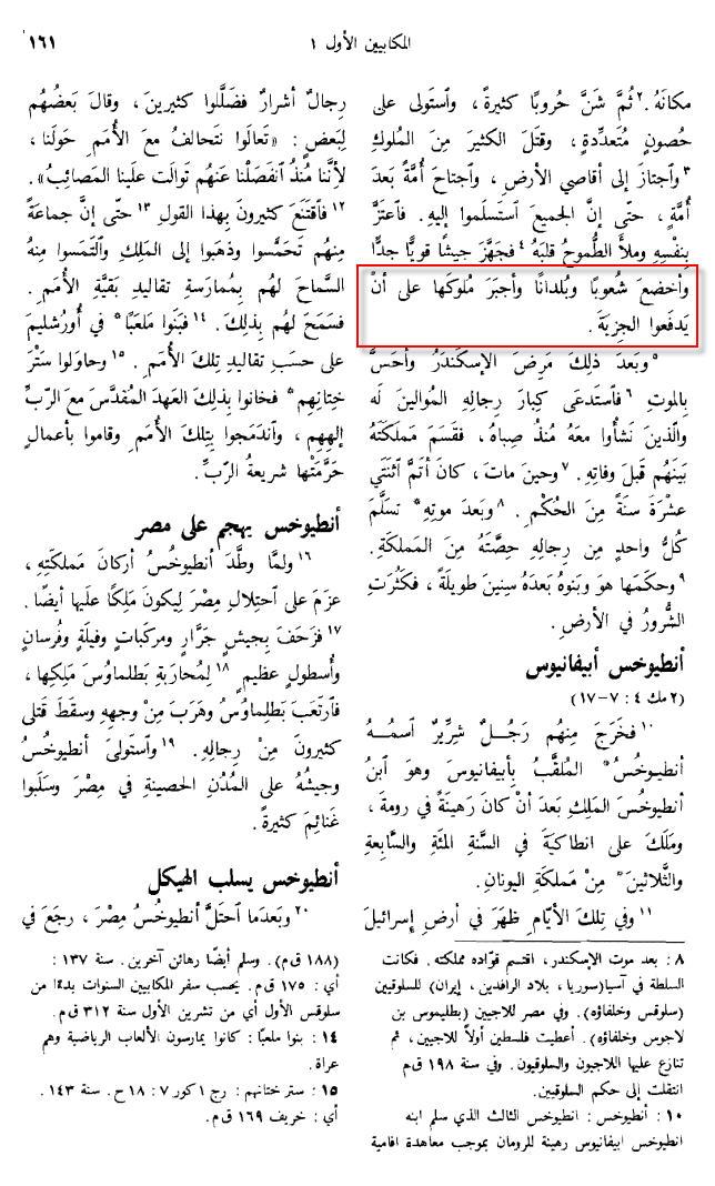 اضغط على الصورة لعرض أكبر.  الإسم:المكابين الأول الأسكندر فرض الجزية الطبعة العربية المشتركة.jpg مشاهدات:426 الحجم:153.5 كيلوبايت الهوية:11695