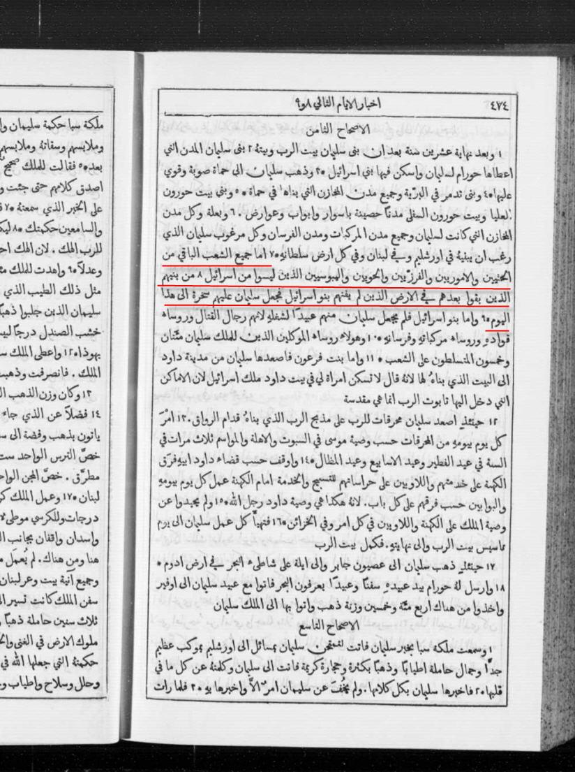 اضغط على الصورة لعرض أكبر.  الإسم:الأيام الثاني 8  فرض السخرة على غير اليهود طبعة بيروت 1899م.jpg مشاهدات:782 الحجم:180.5 كيلوبايت الهوية:11698