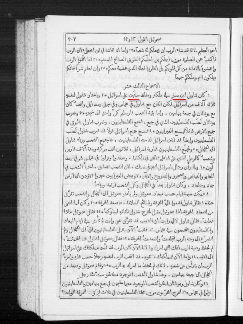 اضغط على الصورة لعرض أكبر.  الإسم:005 طبعة بيروت 1899.jpg مشاهدات:36 الحجم:151.6 كيلوبايت الهوية:11931