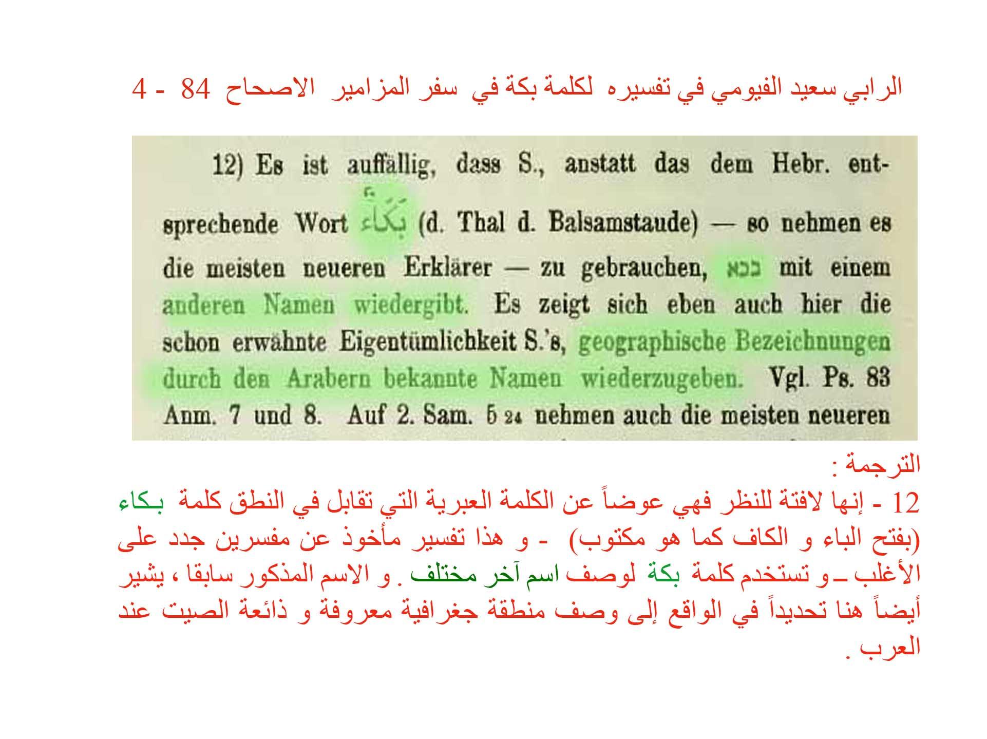 اضغط على الصورة لعرض أكبر.  الإسم:Fayoumi2.jpg مشاهدات:1211 الحجم:189.3 كيلوبايت الهوية:12366