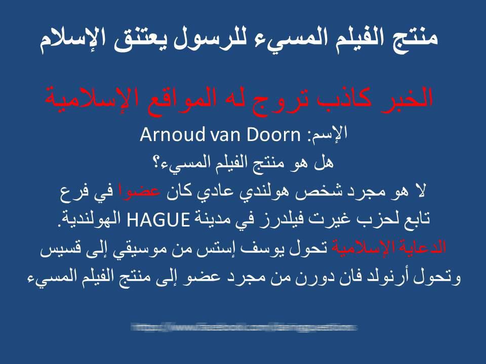 اضغط على الصورة لعرض أكبر.  الإسم:rasheed-vandoorn.jpg مشاهدات:378 الحجم:218.6 كيلوبايت الهوية:12541