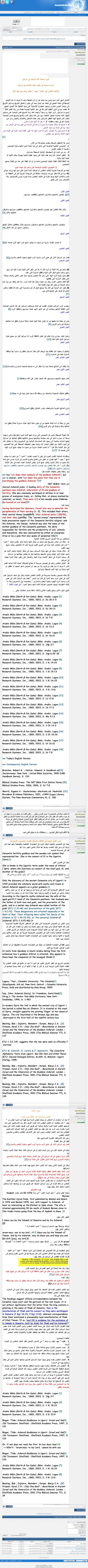 اضغط على الصورة لعرض أكبر.  الإسم:asherah arabchurch.jpg مشاهدات:362 الحجم:1,017.2 كيلوبايت الهوية:12717
