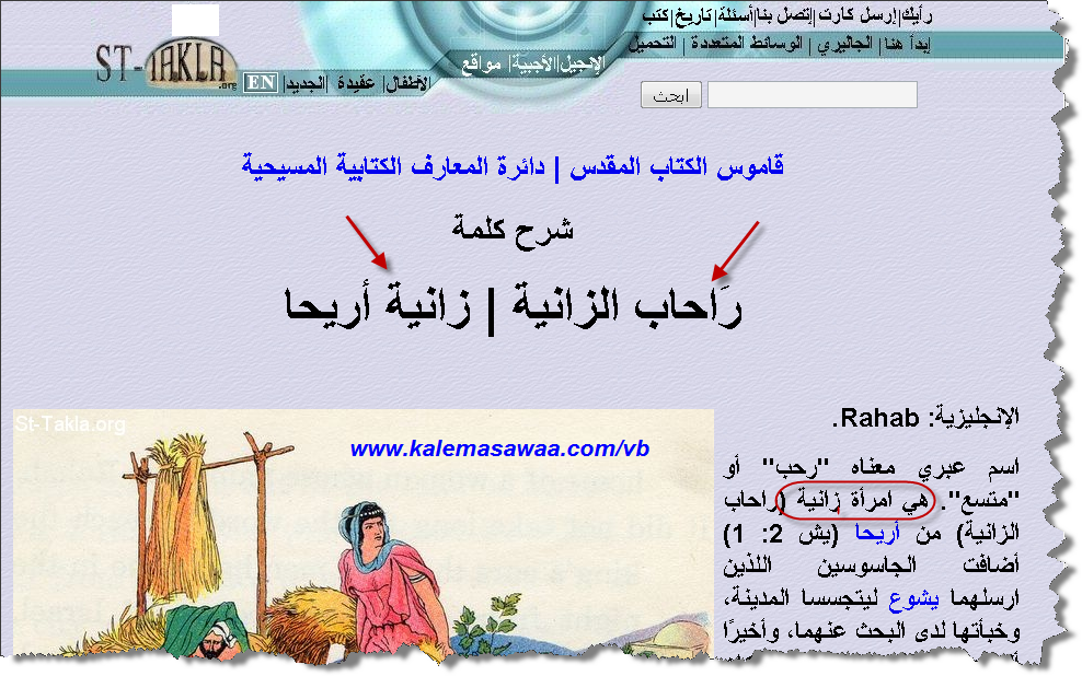 اضغط على الصورة لعرض أكبر.  الإسم:rahab.png مشاهدات:787 الحجم:481.1 كيلوبايت الهوية:12747