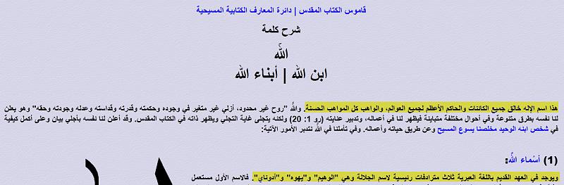 اضغط على الصورة لعرض أكبر.  الإسم:ALLAH-christianity.png مشاهدات:409 الحجم:161.4 كيلوبايت الهوية:14306