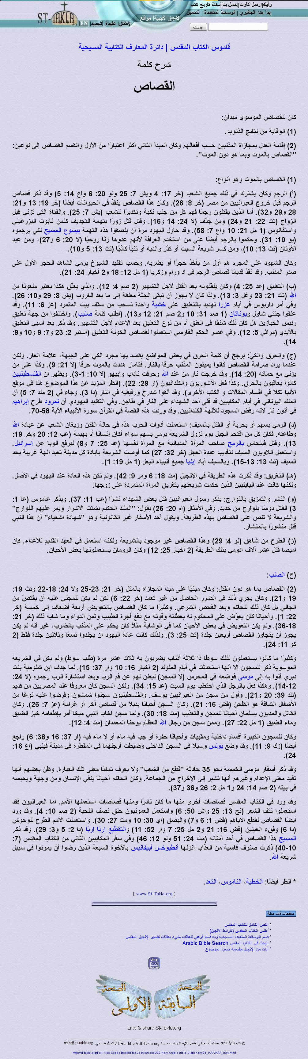 اضغط على الصورة لعرض أكبر.  الإسم:Holy-Arabic-Bible-Dictionary_21_KAF_KAF.png مشاهدات:76 الحجم:1.48 ميجابايت الهوية:14476