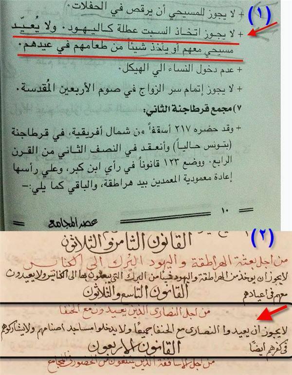 موثق بالصور: يجوز للمسيحى مشاركة المسلمين اعيادهم