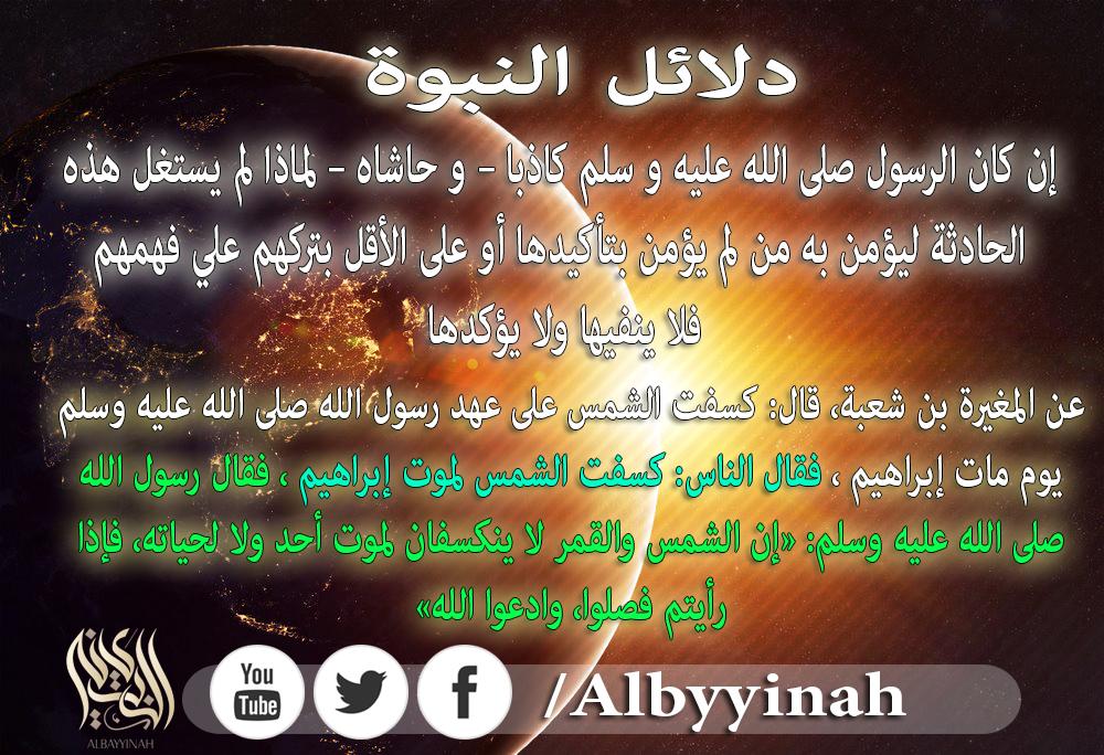 ���� ��� ������ ���� ����.  �����:دلائل النبوة.png �������:14 �����:1.01 �������� ������:15297