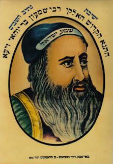 الاســـم:rabbi-shimon-bar-yohai-photo.jpg المشاهدات: 2183 الحجـــم:33.7 كيلوبايت