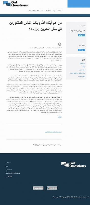 اضغط على الصورة لعرض أكبر.  الإسم:gotquestions_org_Arabic_Arabic-sons-God_.png مشاهدات:99 الحجم:127.7 كيلوبايت الهوية:16872