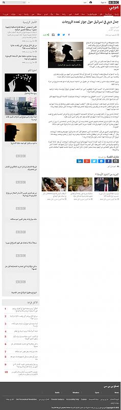 اضغط على الصورة لعرض أكبر.  الإسم:BBC Arabic' - www_bbc_com_arabic_middleeast_2011_07_110725_israel_polygamy.png مشاهدات:76 الحجم:469.9 كيلوبايت الهوية:16877