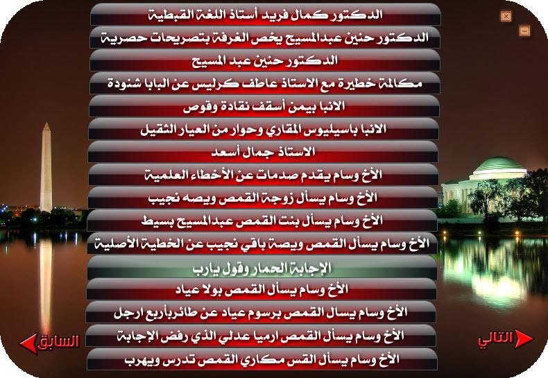 إسطوانة اتصالات الأخ وسام عبد الله بكهنة الكنيسة الأرثودكسية القبطية  Attachment