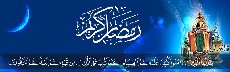 اضغط على الصورة لعرض أكبر.  الإسم:2093_ramadan 2019png.png مشاهدات:12 الحجم:301.6 كيلوبايت الهوية:18155